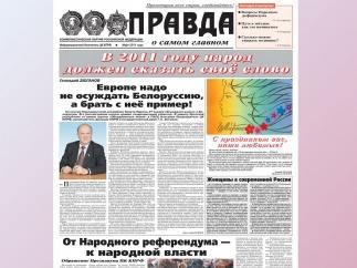 """Всероссийский специальный выпуск газеты """"Правда"""""""