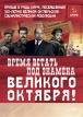 """Плакат """"Время встать под знамена Октября!"""" формат А5"""