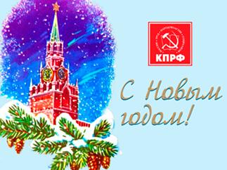 Поздравление Председателя ЦК КПРФ Г.А.Зюганова с Новым Годом