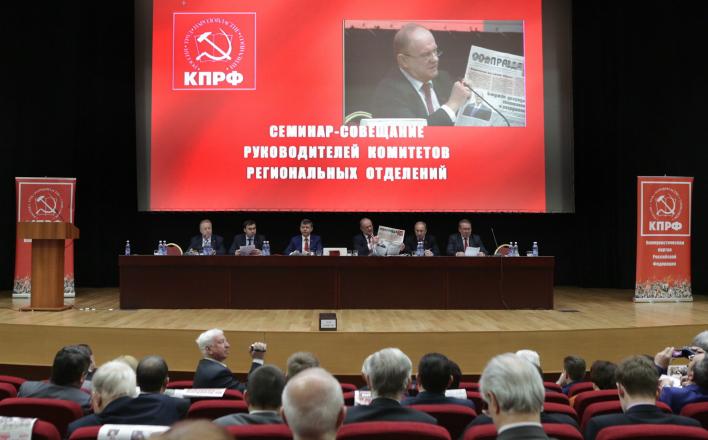 В Подмосковье прошёл семинар-совещание руководителей комитетов КПРФ