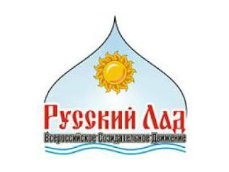 В.С Никитин: «Русский Лад» признан, востребован и действует