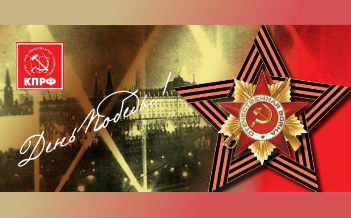 Поздравление Г.А. Зюганова с 9 мая