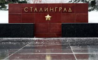 Мифы о Сталинграде стали важной частью информационной войны против России