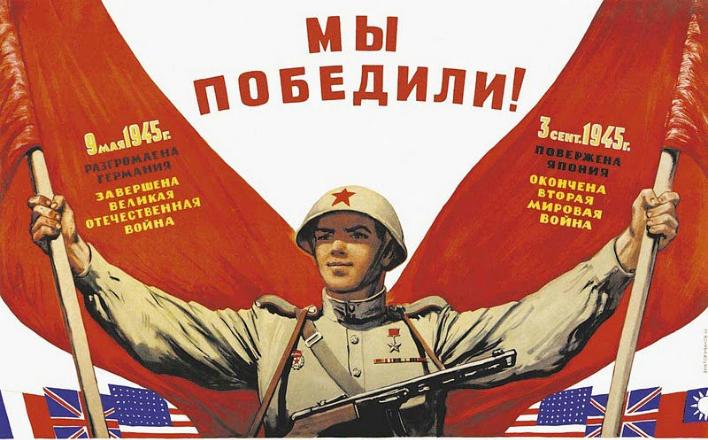 Призывы и лозунги к массовым акциям в День Победы