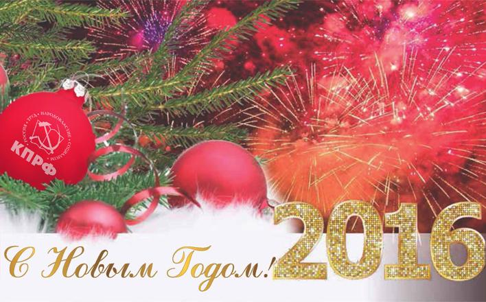 Геннадий Зюганов: С Новым, 2016-м годом!