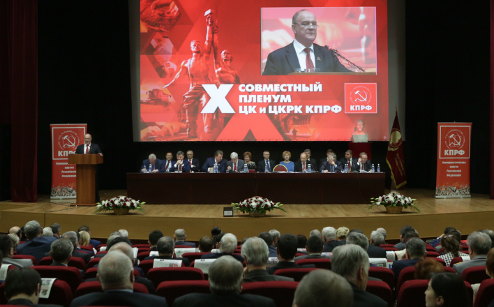 Информационное сообщение о работе X (мартовского) совместного Пленума ЦК и ЦКРК КПРФ