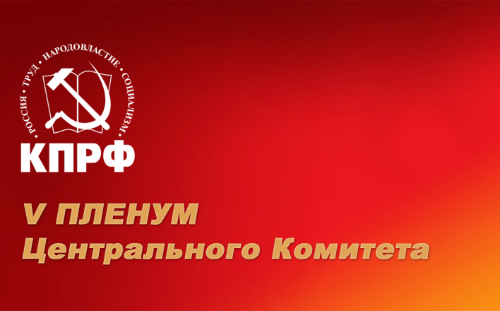 Информационное сообщение о работе V (июньского) Пленума ЦК КПРФ