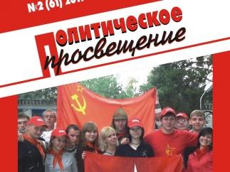 """Вышел в свет новый номер журнала """"Политическое просвещение"""""""
