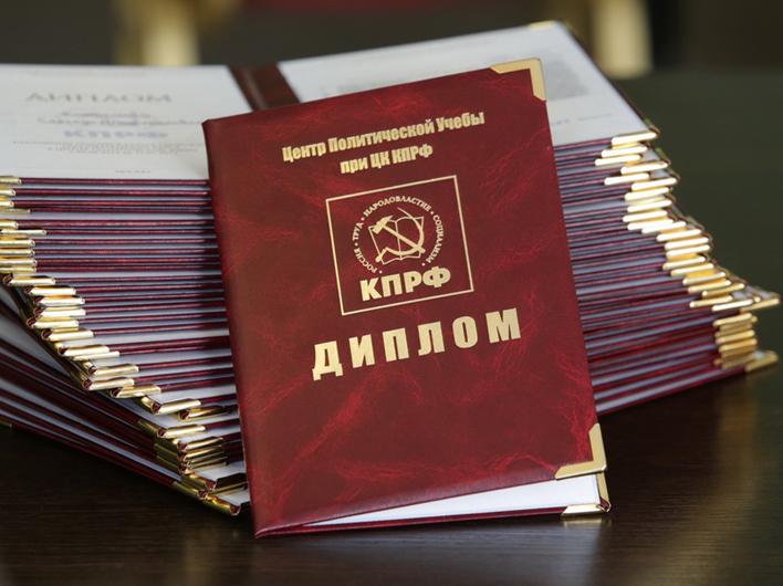 «О партийно-политической учёбе в отделениях КПРФ в 2014-2015 учебном году»