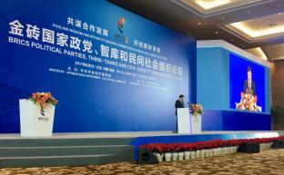 КПРФ приняла участие в форуме политических партий  и аналитических центров стран-членов БРИКС