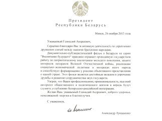 Александр Лукашенко поблагодарил Геннадия Зюганова за создание фильма о Белоруссии «Воспитание будущего»
