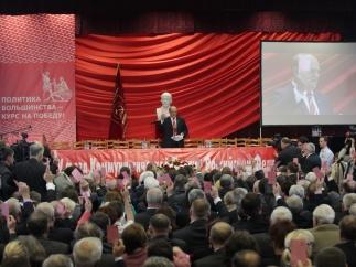 Состоялся XIV Съезд КПРФ