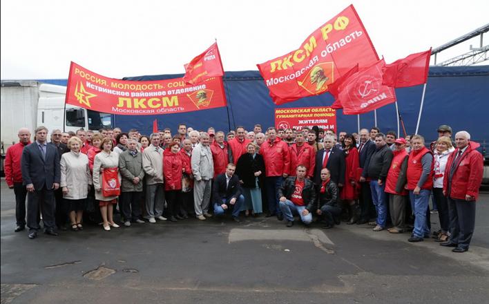 Отправлен 40-й гуманитарный конвой КПРФ в помощь Донбассу!