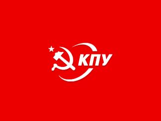 «В связи с попытками запрещения деятельности Компартии Украины»