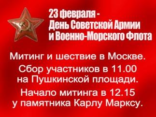 КПРФ и её союзники отметят 23 февраля День Советской Армии и Военно-Морского Флота