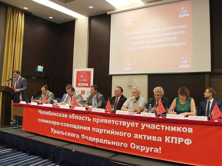 В Челябинске состоялся семинар партийного актива Урала
