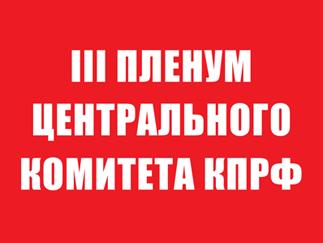Постановление III (октябрьского) Пленума ЦК КПРФ