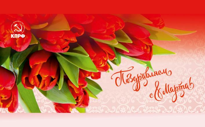 Поздравление Г.А.Зюганова с Международным женским днем 8 марта