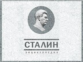 Сталин в делах и отзывах