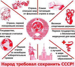 Народ требовал сохранить СССР!