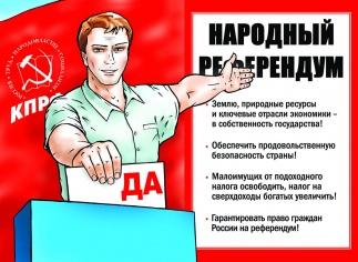 Стартовал Народный референдум