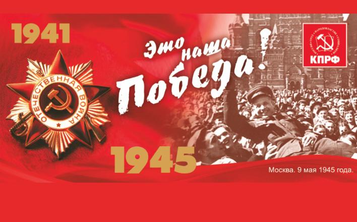 Поздравление Г.А.Зюганова с 73-й годовщиной Победы в Великой Отечественной войне