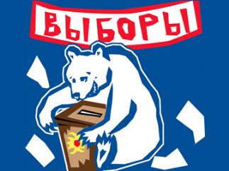 """В порядочность """"Единой России"""" не верят даже ее сторонники"""