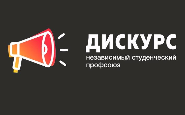 В России создан независимый студенческий профсоюз «Дискурс»