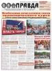 """Спецвыпуск газеты """"Правда"""". Июль-Август 2017"""