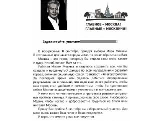 Ответ и.о. мэра С.Собянину