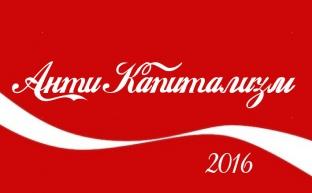 Призывы и лозунги к Всероссийской молодежной акции «Антикапитализм»