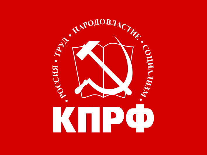 Заседание Президиума ЦК КПРФ 19 сентября 2014 года