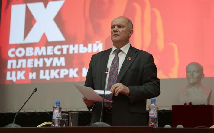 В Подмосковье проходит IХ (октябрьский) совместный Пленум ЦК и ЦКРК КПРФ