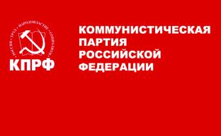 """Призывы и лозунги ЦК КПРФ к Всероссийской акции протеста """"Остановим разрушительную политику власти, ввергающую страну в глубокий кризис, а народ - в нищету!"""""""