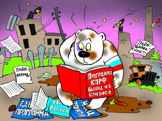Экономика России: Над пропастью во лжи