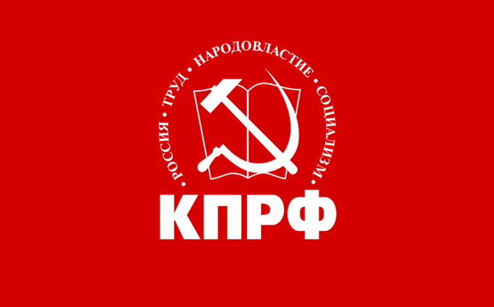 Постановление Президиума ЦК КПРФ «О двухсотлетии со дня рождения Карла Маркса»