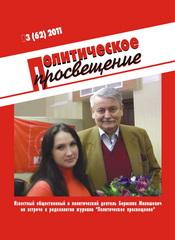 """Вышел в свет №3 журнала """"Политическое просвещение"""""""