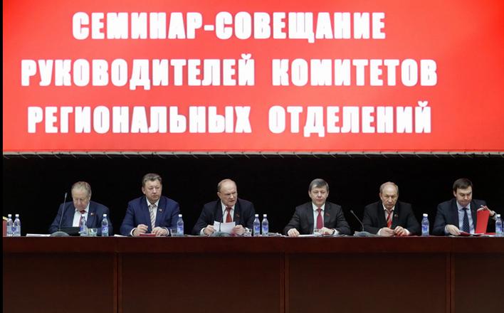 Начал работу семинар-совещание руководителей Комитетов региональных отделений КПРФ
