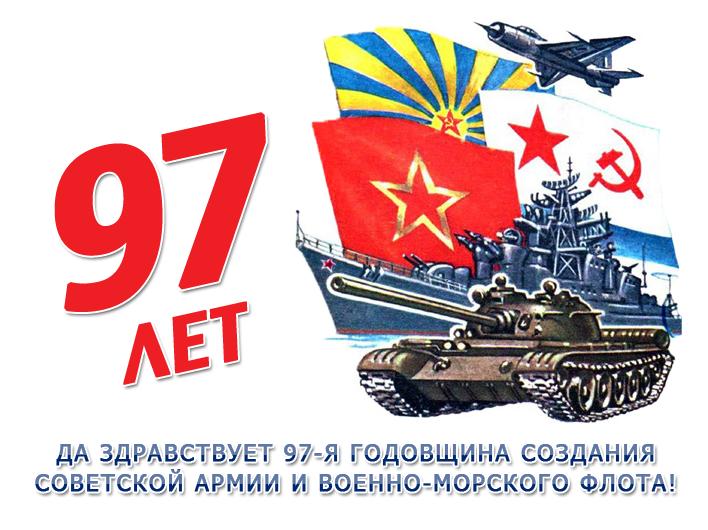 Призывы и лозунги ЦК КПРФ к 97-й годовщине создания Рабоче-Крестьянской Красной Армии и Военно-Морского Флота