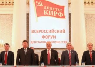 В Москве завершился Первый Всероссийский съезд депутатов-коммунистов