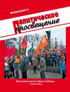 """Журнал """"Политическое просвещение № 4 за 2011 г."""