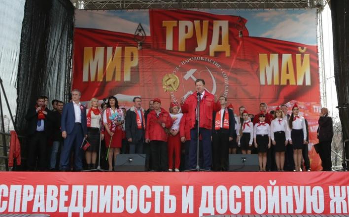 Красный Первомай