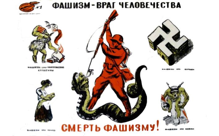 Фашизм - это реванш современного капитала