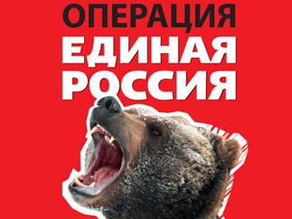«Операция Единая Россия»