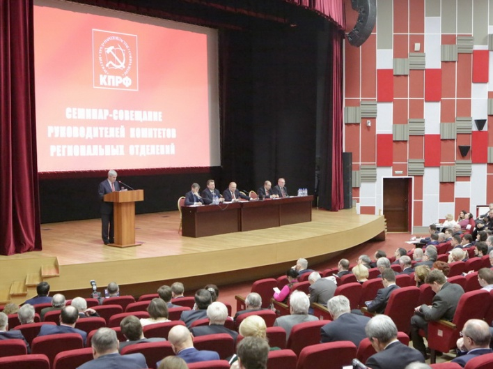 Семинар-совещание руководителей комитетов региональных отделений КПРФ. День второй