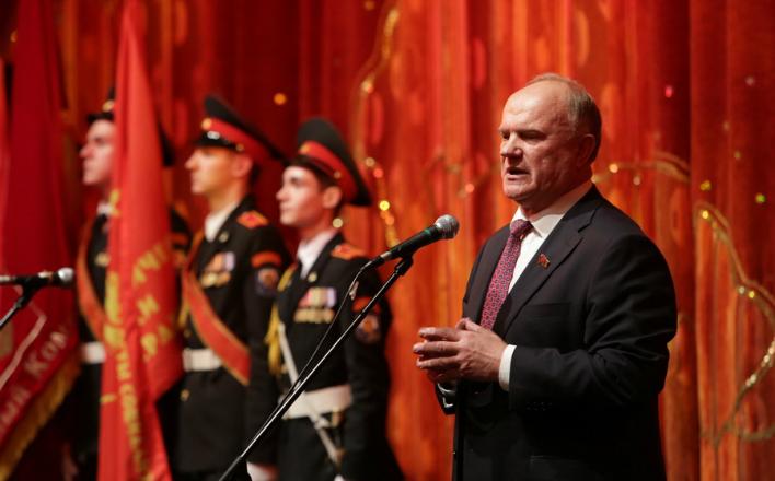 Г.А. Зюганов принял участие в торжественном вечере, посвященном 97-ой годовщине со дня основания Ленинского Комсомола