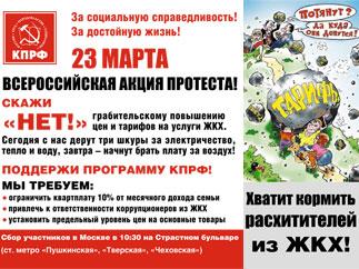 23 марта - всероссийская акция протеста