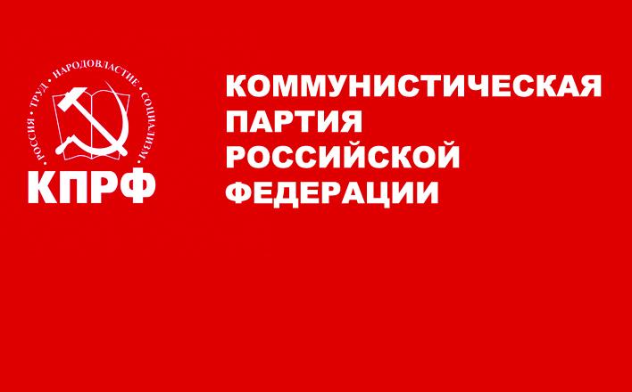 Постановление «О партийно-политической учёбе в отделениях КПРФ в 2017-2018 учебном году»