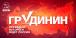 """Баннер """"Президент, которого ждет Россия"""". Варинат 2"""