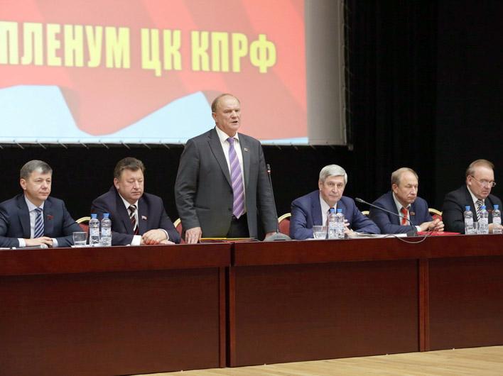 Постановление VI (октябрьского) пленума ЦК КПРФ